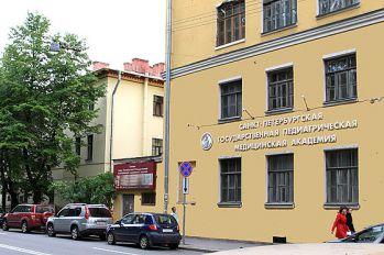 Санкт петербургская государственная педиатрическая медицинская ака Справка от стоматологаметро Театральная